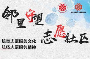 中国志愿服务基金会淘宝公益店
