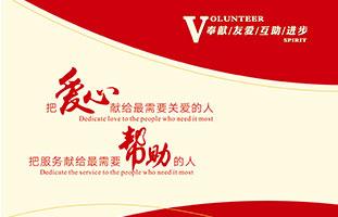 中国志愿服务基金会宣传画册
