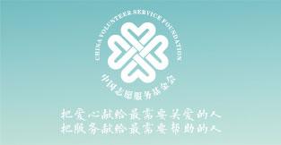 """中国志愿服务基金会""""志愿城市·襄阳""""专项基金"""